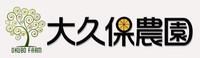 大久保農園ロゴ.jpg